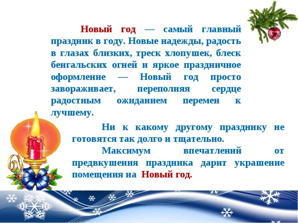 Новый год — самый главный праздник в году. Новые надежды, радость в глазах...