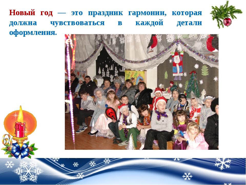 Новый год — это праздник гармонии, которая должна чувствоваться в каждой дета...