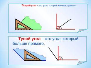 Острый угол – это угол, который меньше прямого. Тупой угол – это угол, ко