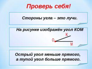Стороны угла – это … а) отрезки; б) лучи; в) прямые Острый угол … прямого, а