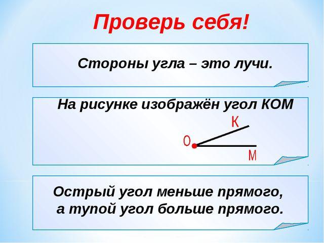 Стороны угла – это … а) отрезки; б) лучи; в) прямые Острый угол … прямого, а...