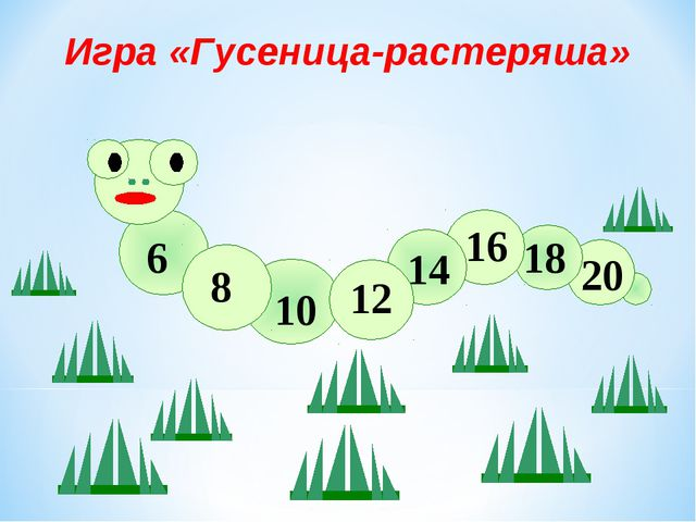 6 20 8 18 16 12 10 14 Игра «Гусеница-растеряша»