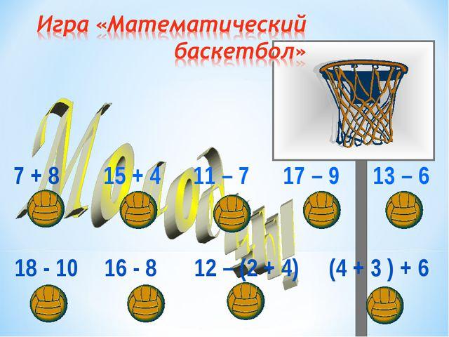 7 + 815 + 411 – 7 17 – 9 13 – 6  18 - 1016 - 812 – (2 + 4)(4 + 3 ) +...