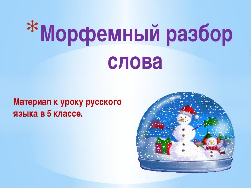 Материал к уроку русского языка в 5 классе. Морфемный разбор слова