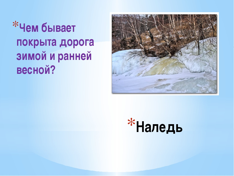 Наледь Чем бывает покрыта дорога зимой и ранней весной?