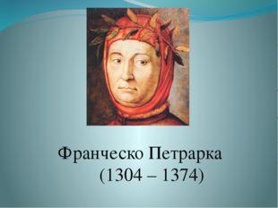 Франческо Петрарка (1304 – 1374)