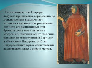 По настоянию отца Петрарка получает юридическое образование, но юриспруденции
