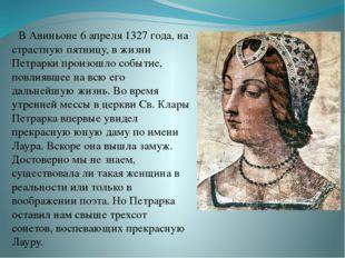 В Авиньоне 6 апреля 1327 года, на страстную пятницу, в жизни Петрарки произош