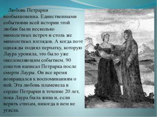Любовь Петрарки необыкновенна. Единственными событиями всей истории этой любв
