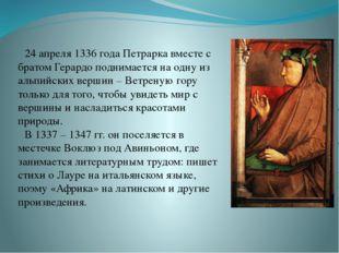 24 апреля 1336 года Петрарка вместе с братом Герардо поднимается на одну из а