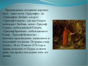 Произведения, которыми дорожил поэт, - цикл поэм «Триумфы». За «Триумфом Любв