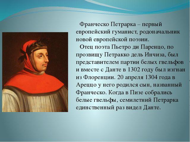 Франческо Петрарка – первый европейский гуманист, родоначальник новой европей...