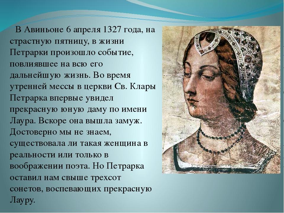 В Авиньоне 6 апреля 1327 года, на страстную пятницу, в жизни Петрарки произош...