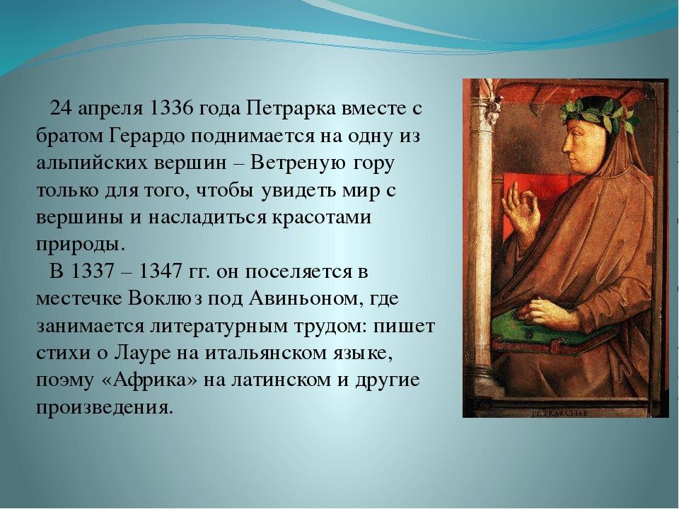 24 апреля 1336 года Петрарка вместе с братом Герардо поднимается на одну из а...