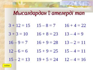 Мысалдардан қателерді тап 3 + 12 = 1515 – 8 = 716 + 4 = 22 3 + 3 = 1016 +