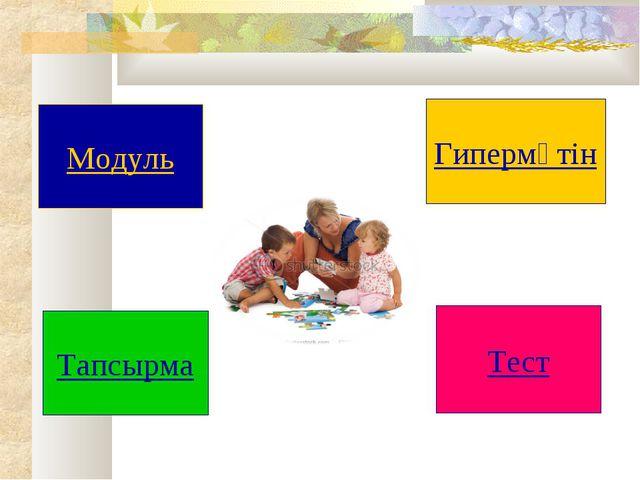 Модуль Гипермәтін Тапсырма Тест