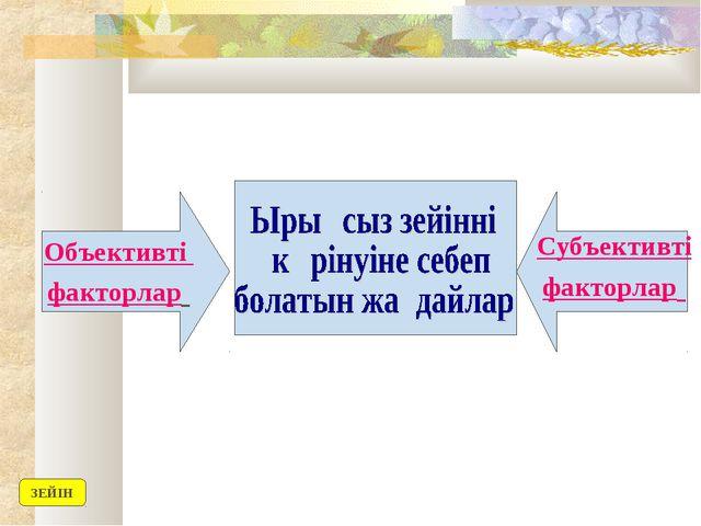 Субъективті факторлар Объективті факторлар ЗЕЙІН