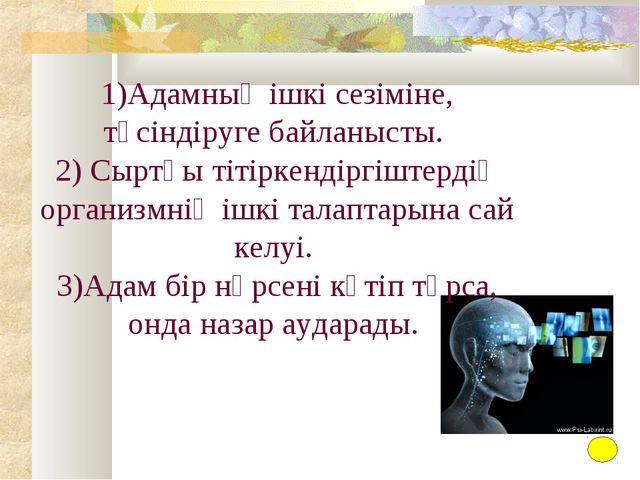 1)Адамның ішкі cезіміне, түсіндіруге байланысты. 2) Сыртқы тітіркендіргіштерд...