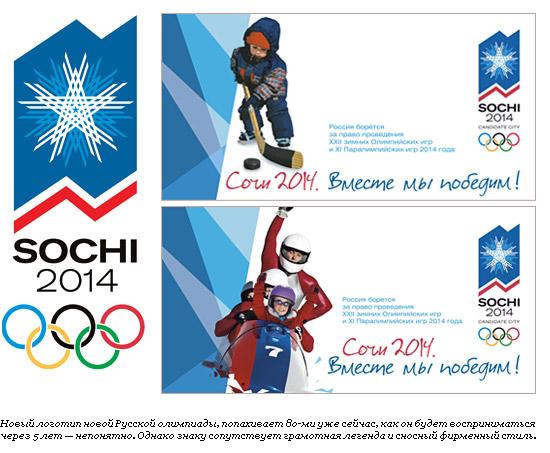 Логотип и примеры использования. Олимпиада в Сочи 2014