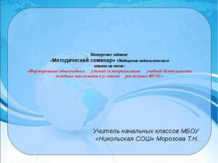 Конкурсное задание «Методический семинар» Обобщение педагогического опыта по