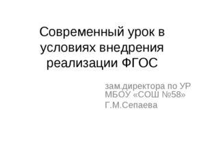 Современный урок в условиях внедрения реализации ФГОС зам.директора по УР МБО