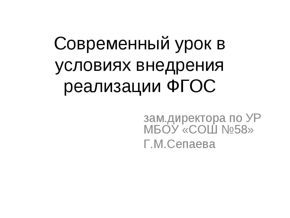 Современный урок в условиях внедрения реализации ФГОС зам.директора по УР МБО...