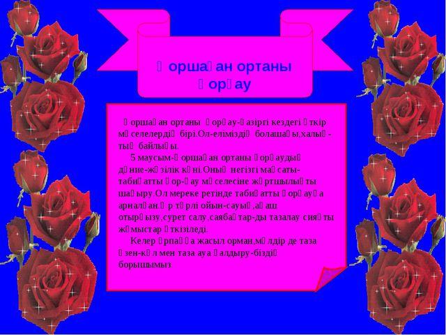 Қоршаған ортаны қорғау Қоршаған ортаны қорғау-қазіргі кездегі өткір мәселеле...