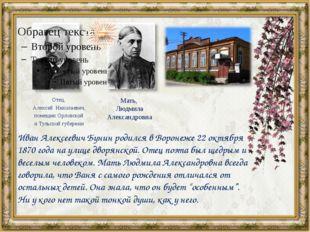 Отец, Алексей Николаевич, помещик Орловской и Тульской губернии Мать, Людмила