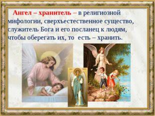 Ангел – хранитель – в религиозной мифологии, сверхъестественное существо, сл