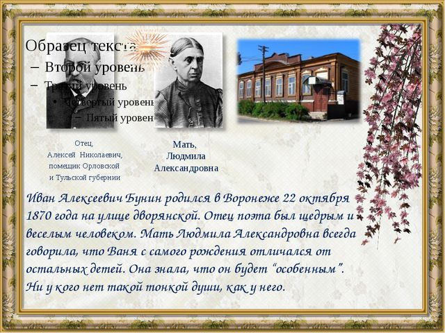 Отец, Алексей Николаевич, помещик Орловской и Тульской губернии Мать, Людмила...