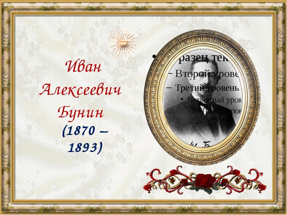 Иван Алексеевич Бунин (1870 – 1893)