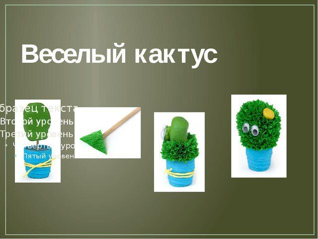 Веселый кактус