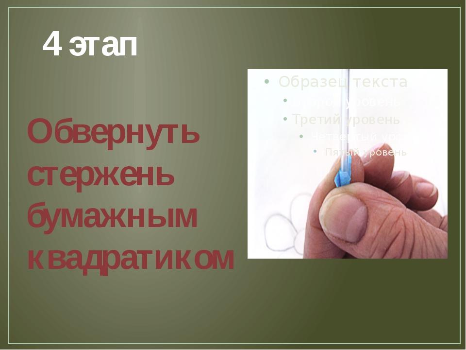 4 этап Обвернуть стержень бумажным квадратиком