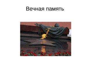 Вечная память