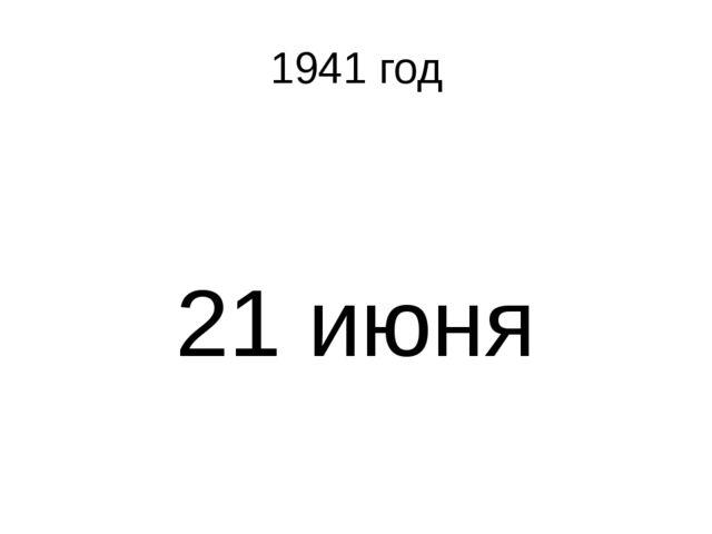 1941 год 21 июня