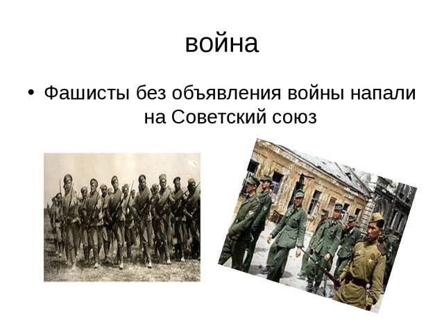 война Фашисты без объявления войны напали на Советский союз