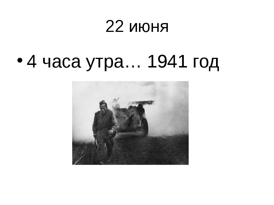 22 июня 4 часа утра… 1941 год