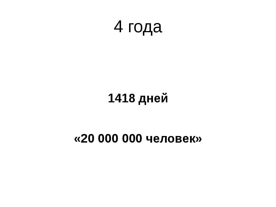 4 года 1418 дней «20 000 000 человек»