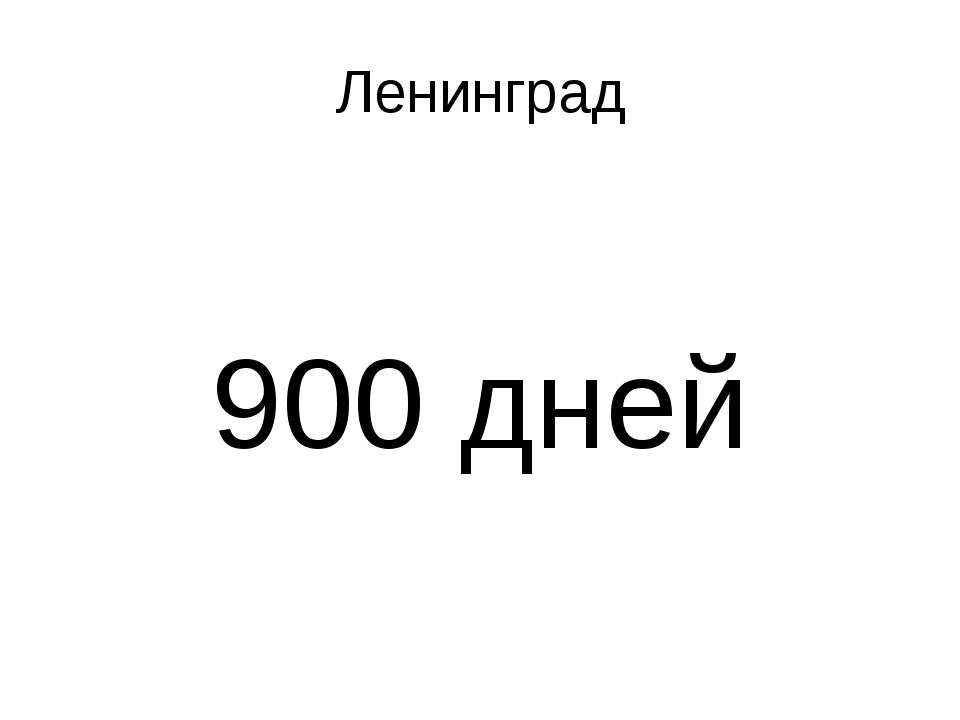 Ленинград 900 дней