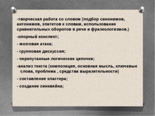 -творческая работа со словом (подбор синонимов, антонимов, эпитетов к словам