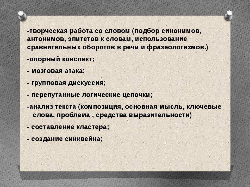 -творческая работа со словом (подбор синонимов, антонимов, эпитетов к словам...