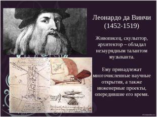 Леонардо да Винчи (1452-1519) Живописец, скульптор, архитектор – обладал неза