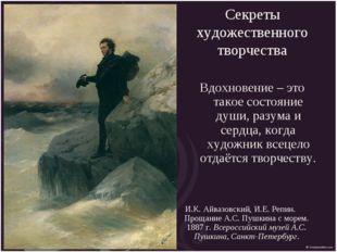 Секреты художественного творчества И.К. Айвазовский, И.Е. Репин. Прощание А.С