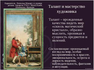 Талант и мастерство художника Кармонтель. Леопольд Моцарт со своими детьми. А