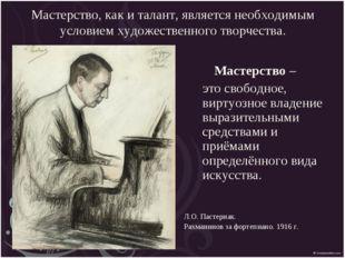 Мастерство, как и талант, является необходимым условием художественного творч