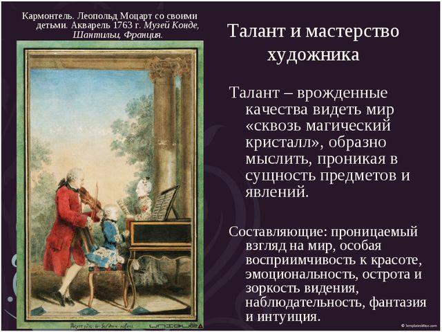 Талант и мастерство художника Кармонтель. Леопольд Моцарт со своими детьми. А...