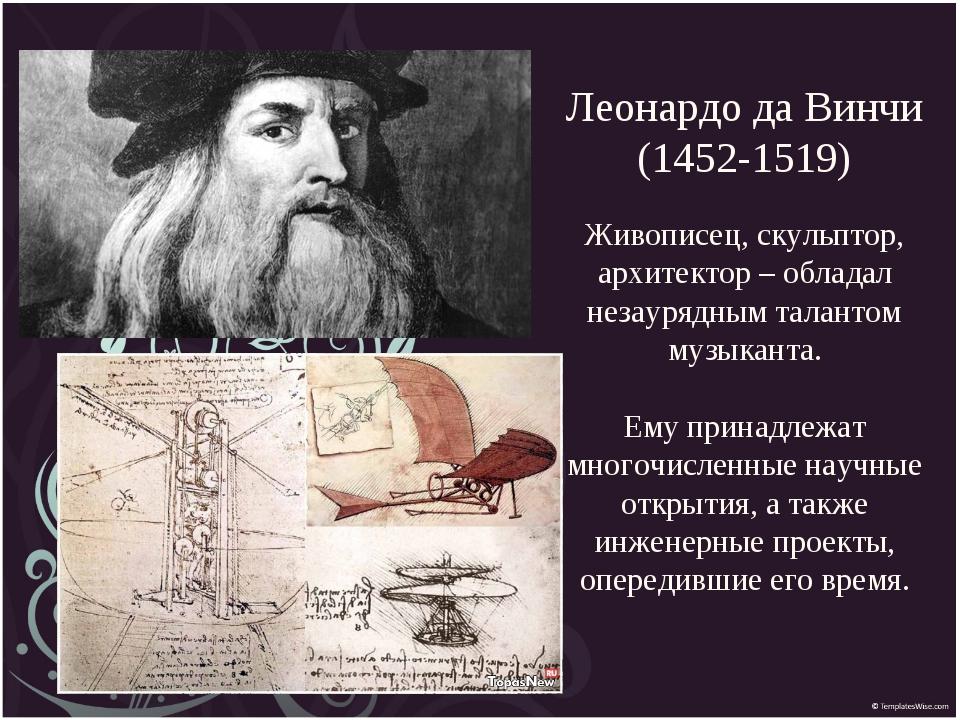 Леонардо да Винчи (1452-1519) Живописец, скульптор, архитектор – обладал неза...