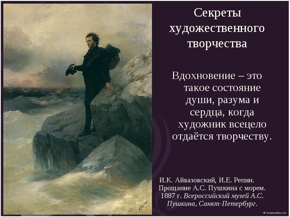 Секреты художественного творчества И.К. Айвазовский, И.Е. Репин. Прощание А.С...