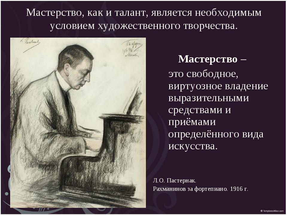 Мастерство, как и талант, является необходимым условием художественного творч...