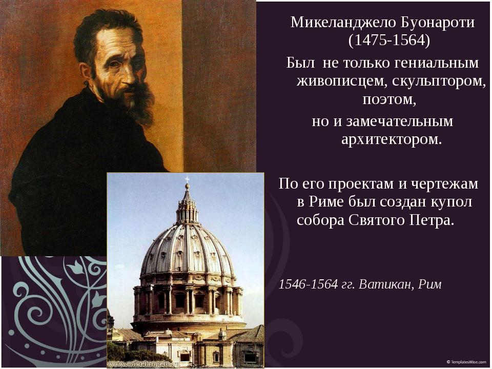 Микеланджело Буонароти (1475-1564) Был не только гениальным живописцем, скуль...